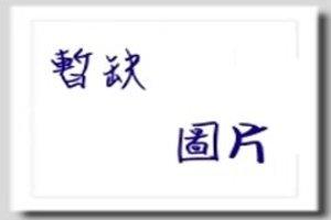 白炫風三色筆