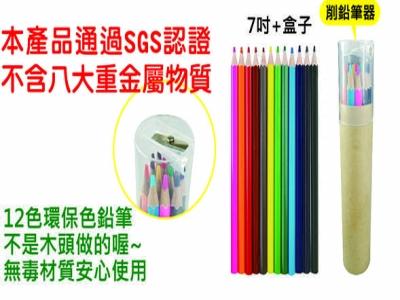 12色環保鉛筆